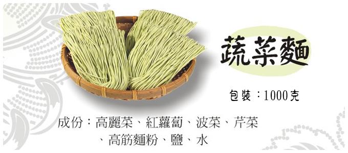 蔬菜麵(菠菜麵)